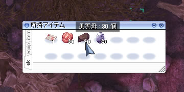 薔薇水晶30個、トルコ石30個、黒雲母30個